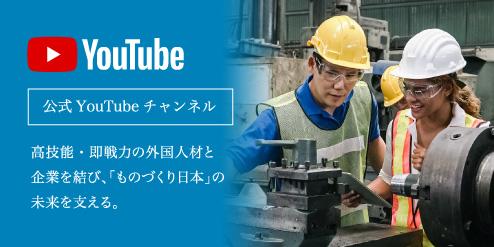 GTS協同組合公式youtube