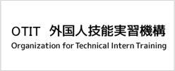 外国人技能実習機構