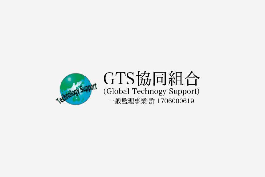 GTS協同組合のサイトをリニューアルいたしました