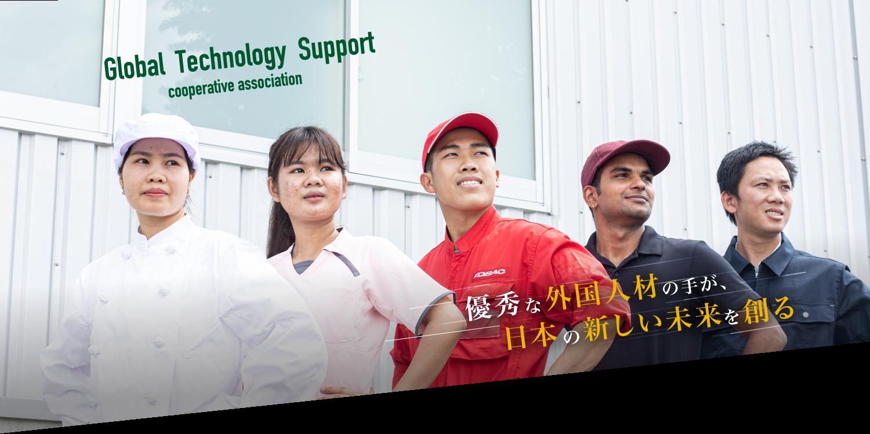 優秀な外国人材の手が日本の新しい未来を