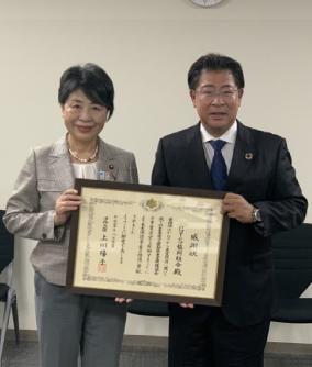 上川陽子法務大臣来訪